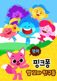 핑크퐁 Ten Little Kids
